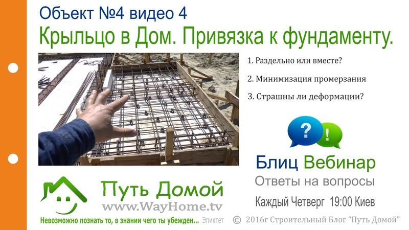 Крыльцо в Дом. Столбчатый Фундамент (ТИСЭ или обычный, не важно!) Объект 4. Видео 4