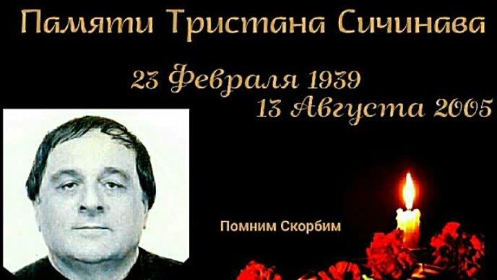 Памяти Тристана Сичинава - автор слов исполнитель Алексей Шум.