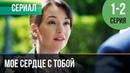 ▶️ Мое сердце с тобой 1 и 2 серия - Мелодрама   Русские мелодрамы