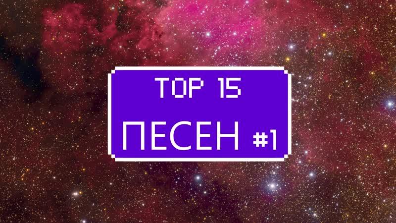 TOP 15 ПЕСЕН 1