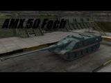 AMX 50 Foch [wot-vod.ru]
