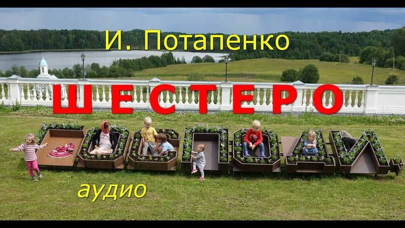 Аудио. И.Н.Потапенко Шестеро