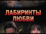 Лабиринты Любви 2015. Трейлер на русском HD.