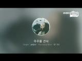 everysing Park Yejin - Across the universe (Yerin Baek Cover)