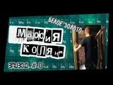 Мафия Коляна: Белое Золото - 1 сезон 0 серия