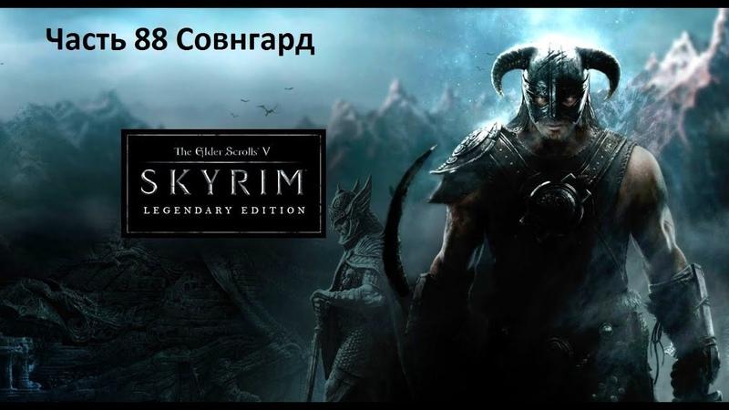 Путешествие Геральта и Йеннифэр The Elder Scrolls 5.Skyrim- Часть 88 Совнгард