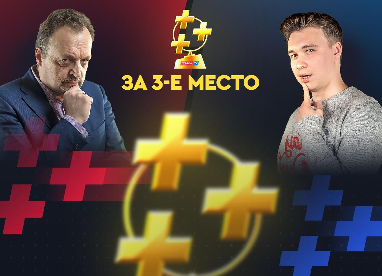 Гусев vs Нечаев. Битва за бронзу Кубка прогнозистов Рунета