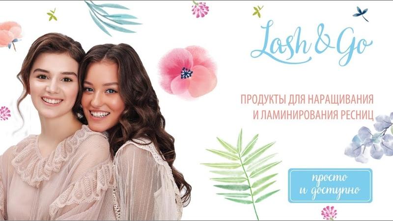 НОВИНКА! LashGo - Продукты для наращивания и ламинирования ресниц