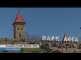 Don24: Всероссийский детский праздник эколят в парке