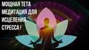 Мощная Тета Медитация для Исцеления Стресса и Восстановления Энергии ❁ Целительная Музыка 2018