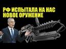 ЕС напуганы! Россия испытала новейшее оружие на участниках Trident Juncture
