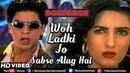 Woh Ladki Jo HD VIDEO Shahrukh Khan Twinkle Khanna Baadshah 90's Bollywood Romantic Song
