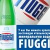 Минеральная вода Фьюджи - продажа и доставка