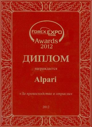 Альпари хабаровск