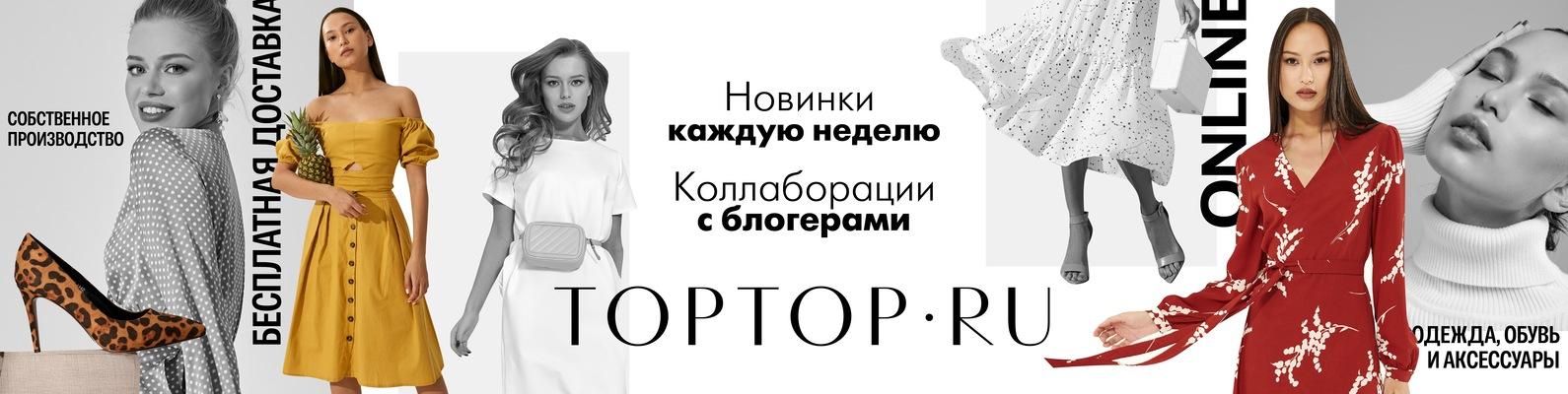 465f842eb25 TOPTOP.RU онлайн-магазин женской одежды