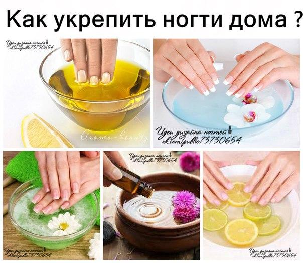Маски для ногтями в домашних условиях 413