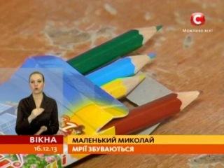 Дніпропетровський школяр з 6 років допомагає маленьким сиротам