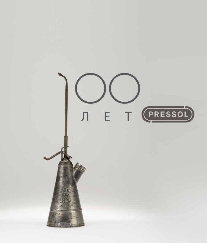 100 лет pressol