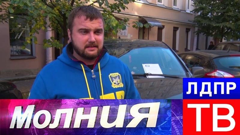 «ЛДПР останавливает нарушителей ПДД в Петербурге!»