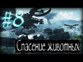 Прохождение James Cameron's Avatar: The Game #8