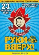 Руки Верх в Магнитогорске 23 октября