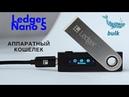 Ledger Nano S Wallet - аппаратный кошелек Bitcoin, Etherium - Обзор, распаковка и установка