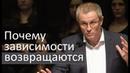 Почему греховные зависимости возвращаются Александр Шевченко