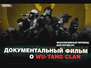 Документальный фильм о Wu-Tang Clan (Переведено сайтом )