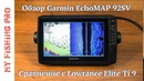 Обзор эхолота Garmin EchoMap Plus 92SV Сравнение с Lowrance Elite Ti 9