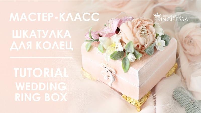 Мастер-класс Шкатулка для колец / Tutorial Wedding ring box