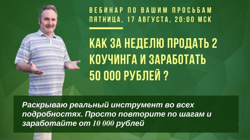 Как за неделю продать 2 коучинга и заработать 50 000 рублей. Подробнее - vk.cc/8ojmbw