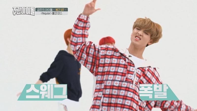 [Weekly Idol EP.378] NCT127s Regular perfect roller coaster dance ver.