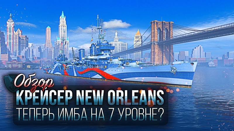 Крейсер New Orleans - Теперь Имба на 7 уровне |World of Warships|