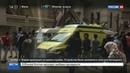 Новости на Россия 24 Теракт на Вербное воскресенье взрыв прогремел в толпе верующих