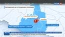 Новости на Россия 24 • В Ингушетии ищут преступников, расстрелявших полицейского