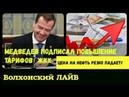 Медведев подписал повышение тарифов ЖКХ Цена на нефть резко падает