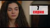 Ветреный (Hercai) 7 серия озвучка турецкий сериал дата выхода на русском языке, содержание сериала