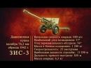 Оружие Победы. Дивизионная пушка ЗИС-3