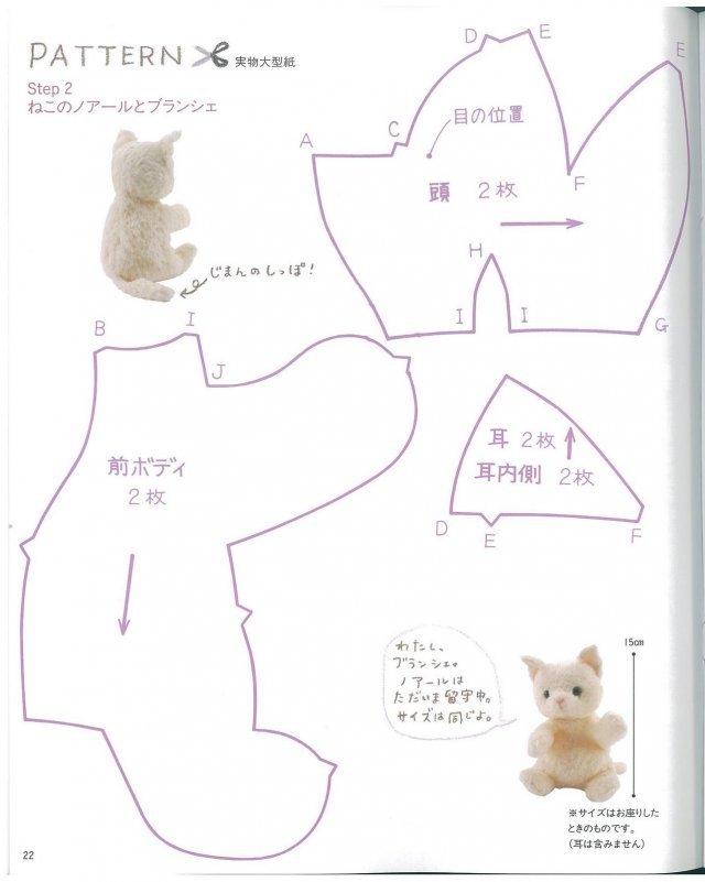 Как сделать плюшевого котёнка своими руками 15