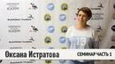 Семинар Оксаны Истратовой по планированию погружений. Deco On Fly