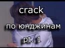 Bts crack pt.1 \\ yoonjin