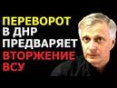 Переворот в ДНР предваряет вторжение ВСУ. Валерий Пякин.