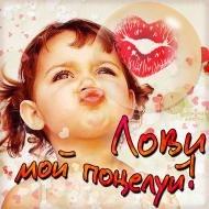 Поцелуй Целую Любовь Романтика Дружба