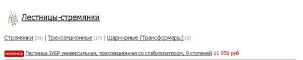 instrumentstroy.com/catalog/lestnitsy-stremyanki
