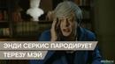 Мерззззкие оссставанцы Пародия Энди Серкиса на Терезу Мэй