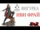 Фигурка Иви Фрай Assassin's Creed Syndicate Evie