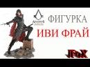 Фигурка Иви Фрай Assassin's Creed Syndicate Evie