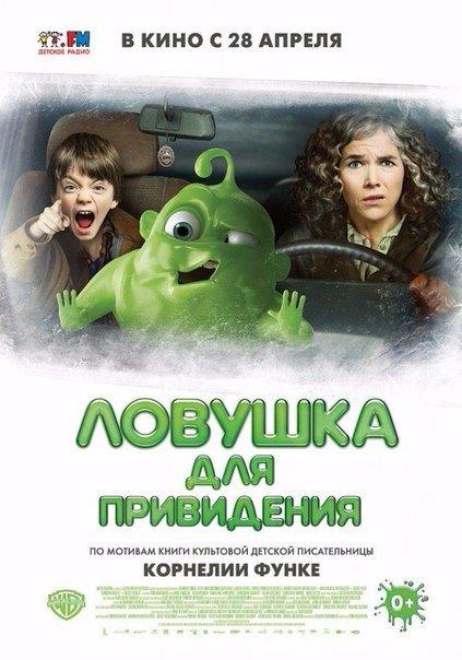 Ловушkа для привидeния (2015)
