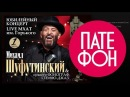 Михаил Шуфутинский - Юбилейный концерт. Часть 1. Live (Весь альбом) 2008 / FULL HD