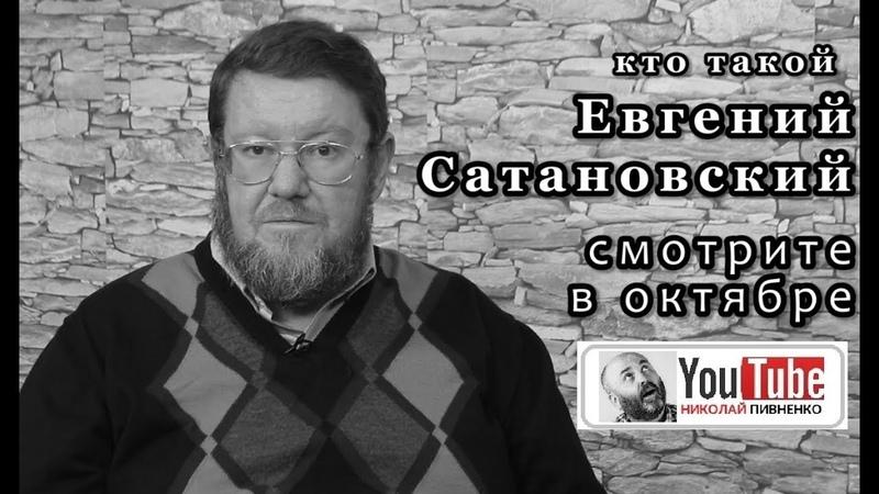 КТО ТАКОЙ ЕВГЕНИЙ САТАНОВСКИЙ - Анонс программы Николая Пивненко